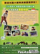 Silver Spoon (DVD) (Taiwan Version)