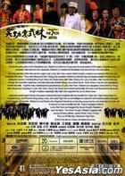 笑功震武林 (2013) (DVD) (香港版)
