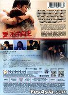 愛,不由自主 (2017) (DVD) (香港版)