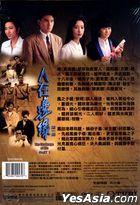 人在边缘 (1990) (DVD) (1-15集) (待续) (TVB剧集)