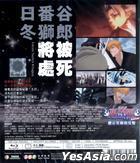 BLEACH The Movie - The DiamondDust Rebellion  (Blu-ray) (Hong Kong Version)