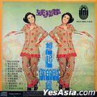 Xiang Qi Ni De Shi Hou (Singapore Version)