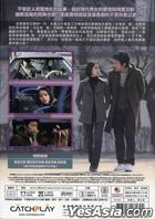 My Dear Enemy (DVD) (English Subtitled) (Taiwan Version)