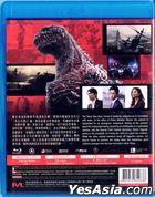 真.哥斯拉 (2016) (Blu-ray) (香港版)
