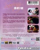 Saving Mother Robot (2014) (Blu-ray) (Hong Kong Version)