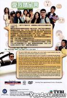 爱我请留言 (DVD) (完) (中英文字幕) (TVB剧集) (美国版)