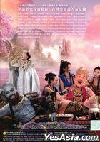 The Monkey King 3 (2018) (DVD) (Taiwan Version)