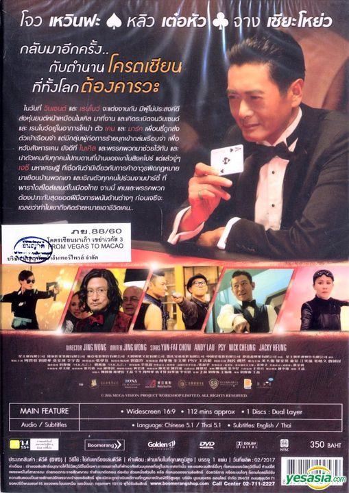 Yesasia From Vegas To Macau Iii 2016 Dvd Thailand Version Dvd Andy Lau Chow Yun Fat Thai Cd Online Hong Kong Movies Videos Free Shipping North America Site