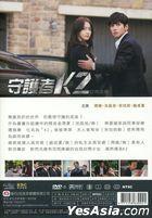 守護者K2 (2016) (DVD) (1-16集) (完) (韓/國語配音) (tvN劇集) (台灣版)