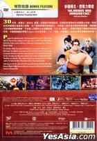 Wreck-it Ralph (2012) (DVD) (Hong Kong Version)