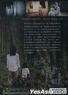 The Mimic (2017) (DVD) (Taiwan Version)