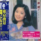 "Nesshou! Teresa Teng ""Tokyo Yakei"" (First Press Limited Edition) (Japan Version)"
