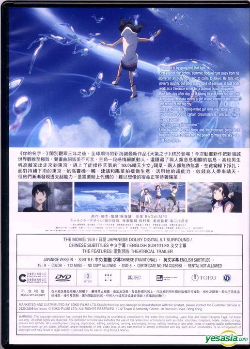 Yesasia Weathering With You 2019 Dvd English Subtitled Hong Kong Version Dvd Shinkai Makoto Edko Films Ltd Hk Japan Movies Videos Free Shipping North America Site