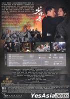 新少林寺 (DVD2枚組) (香港版)