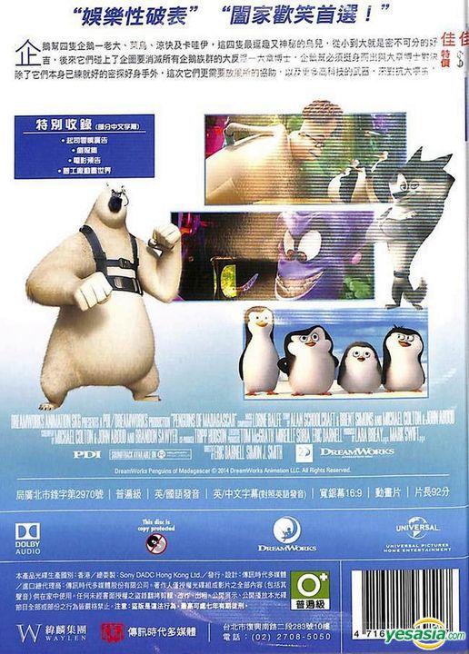 Yesasia Image Gallery Penguins Of Madagascar 2014 Dvd 2018 Reprint Taiwan Version