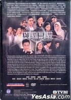 與諜同謀 (2016) (DVD) (1-30集) (完) (中英文字幕) (TVB劇集) (美國版)