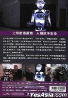 More Human Than Human (2018) (DVD) (Taiwan Version)