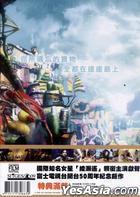 Oblivion Island: Haruka and the Magic Mirror (DVD) (Taiwan Version)