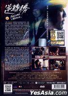 Second Chance (2014) (DVD) (English Subtitled) (Malaysia Version)