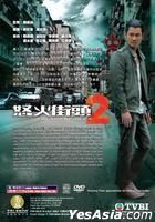 怒火街头2 (DVD) (完) (中英文字幕) (TVB剧集) (美国版)