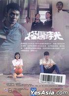 燦爛時光 (2015) (DVD) (1-20集) (完) (公視劇集) (台灣版)