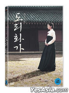 The Sound of a Flower (DVD) (Korea Version)