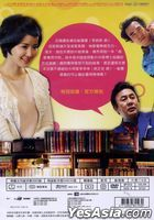 How to Use Guys with Secret Tips (2013) (DVD) (Taiwan Version)