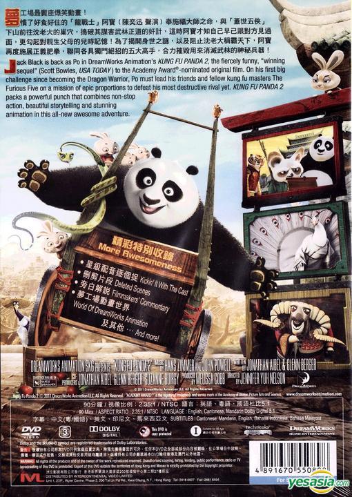 功夫 熊貓 中文 版