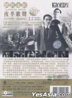 Song at Midnight (DVD) (Taiwan Version)