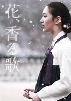 The Sound of a Flower (DVD) (Japan Version)