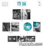 草雨 (Blu-ray) (韩国版)