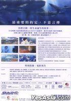 Children of the Sea (2019) (DVD) (English Subtitled) (Hong Kong Version)