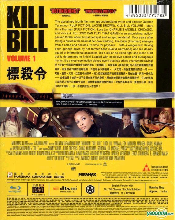 Yesasia Kill Bill Vol 1 2003 Blu Ray Panorama Version Hong Kong Version Blu Ray Gordon Liu Lucy Liu Panorama Hk Western World Movies Videos Free Shipping North America Site