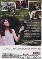 沉睡的青春 (DVD) (台灣版)