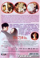 All About My Wife (2012) (DVD) (English Subtitled) (Hong Kong Version)