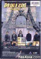 Golden Job (2018) (DVD) (Malaysia Version)