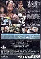 Happiness (2016) (DVD) (Hong Kong Version)