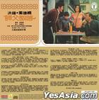 Shi Fu Jiao Luo (Reissue Version)