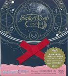 Pretty Guardian Sailor Moon Crystal Season 3 Vol.1 (Blu-ray) (First Press Limited Edition)(Japan Version)