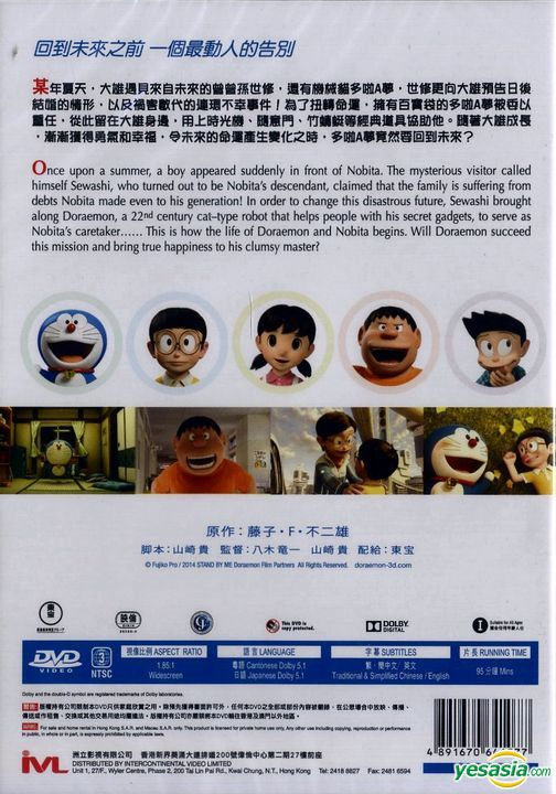 Yesasia Stand By Me Doraemon 2014 Dvd Multi Audio English Subtitled Hong Kong Version Dvd Yagi Ryuichi Yamazaki Takashi Intercontinental Video Hk Japan Movies Videos Free Shipping