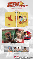 Look Out, Officer! (Blu-ray) (Full Slip Numbering Limited Edition) (Korea Version)