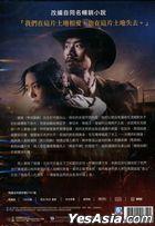 The Jade Pendant (2017) (DVD) (Taiwan Version)