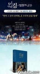 The King: Eternal Monarch Novel Vol. 1
