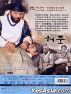 The Legendary Doctor - Hur Jun (1999) (DVD) (Ep.1-30) (To Be Continued) (Multi-audio) (MBC TV Drama) (Taiwan Version)