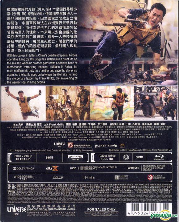 Yesasia Wolf Warrior Ii 2017 4k Ultra Hd Blu Ray English Subtitled Hong Kong Version Blu Ray Wu Jing Celina Jade Universe Laser Hk Mainland China Movies Videos Free Shipping