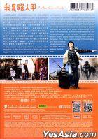 我是路人甲 (2015) (DVD) (香港版)