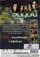 Unhuman (DVD) (Thailand Version)