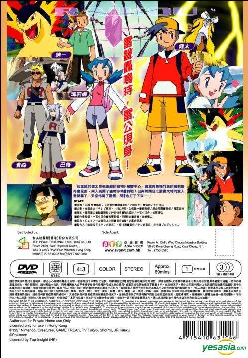 Yesasia Pokemon Legend Of Thunder Ray Dvd Hong Kong Version