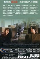 A Man and a Woman (2016) (DVD) (Taiwan Version)