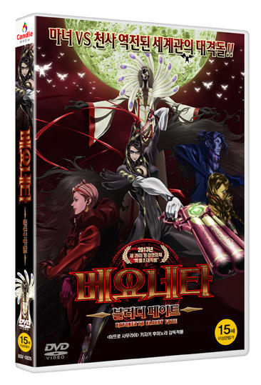 bayonetta bloody fate dvd